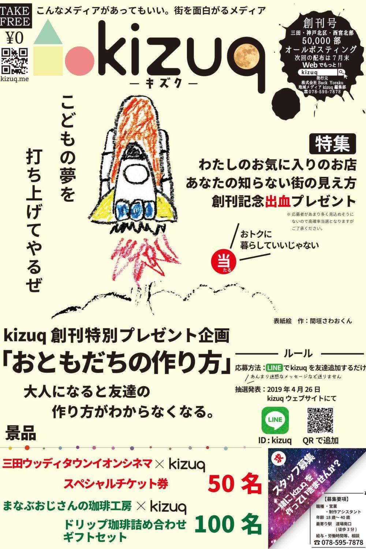 kizuq001_01