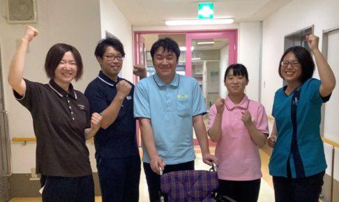 三田療護園 生活支援員
