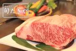 神戸マダムが足繁く通うランチ【鉄板ステーキ 旬たきや】【神戸市北区】