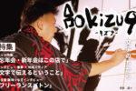 kizuq-キズク-第3号を発行いたしました!